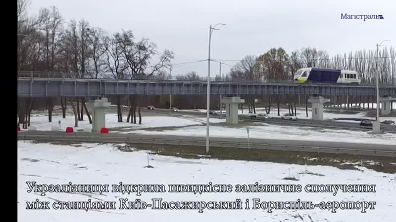 відкриття швидкісного залізничного експресу Kyiv Boryspil Express