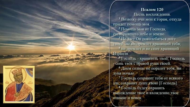 Псалом 120 (с текстом) Любовь и забота Господа о нас