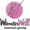 WomenWell || Фитнес. Массаж. Шарко. Солярий