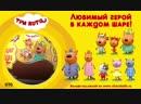 Шоколадные шары Чупа-Чупс