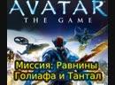 Прохождение AVATAR™ THE GAME Миссия 8 Равнины Голиафа и Тантал