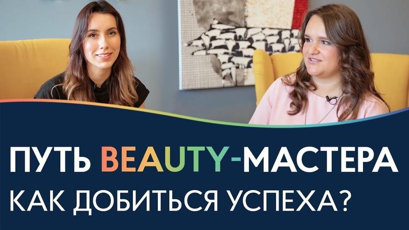Путь beauty-мастера и перспективы развития   Как достичь успеха?