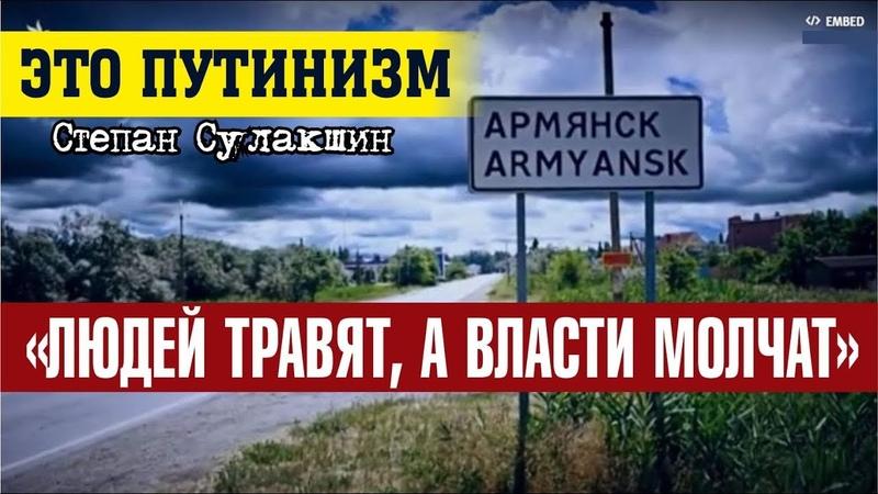 Это путинизм, детка! Людей травят, а власти молчат - С.Сулакшин