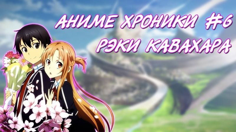 Аниме хроники 6 (Рэки Кавахара)