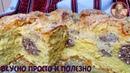 Я в Восторге от Этого Пирога Его Вкус Божественный Пирог Без Замеса теста