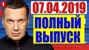 Воскресный вечер с Владимиром Соловьевым 07.04.2019