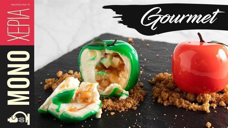 Γλυκό σε σχήμα μήλο | Kitchen Lab by Akis Petretzikis