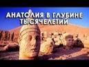 Запретные Темы Истории - Анатолия в глубине тысячелетий (документальный, 2015)