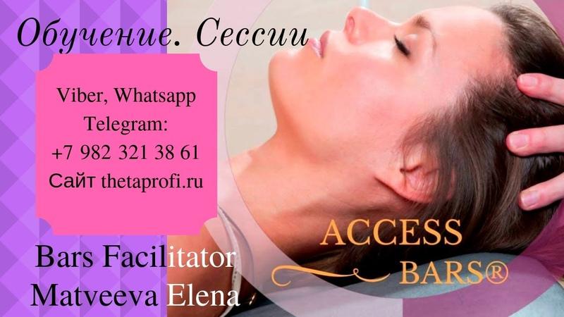 Обучение Access Bars® с Еленой Матвеевой. Ирина (05.11.2018 г.)