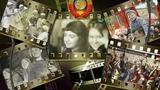 МЫ РОДОМ ОТСЮДА видеоклип на новую песню про СССР