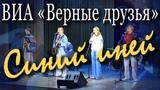 Синий иней (Синяя песня). Концерт ВИА Верные друзья (Джек Келлер, Хэнк Хантер - Альберт Азизов).