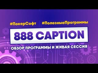 888Caption - обзор и настройки в прямом эфире