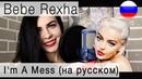 Bebe Rexha - I'm A Mess на русском (russian cover || под гитару)