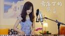 延禧攻略 片尾曲《雪落下的聲音》 蔡佩軒 Ariel Tsai 翻唱