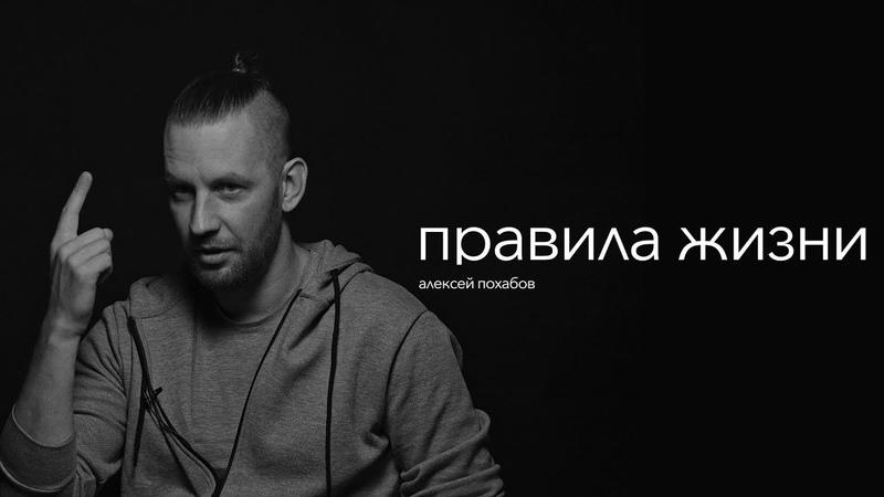 правила жизни Алексей Похабов победитель битвы экстрасенсов
