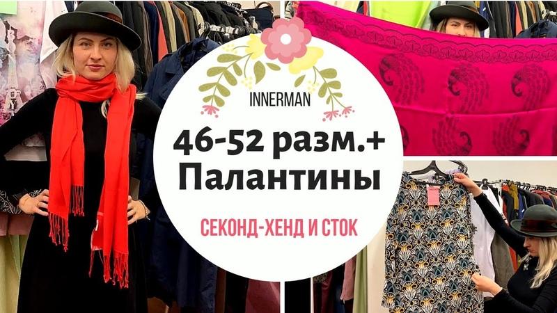 Секонд хенд Innerman ОБНОВА 11 02 19 Женская одежда БОЛЬШИХ РАЗМЕРОВ 46 52 палантины обзор