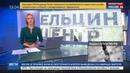 Новости на Россия 24 Михалков Ельциной мои слова интерпретировали под определенным углом