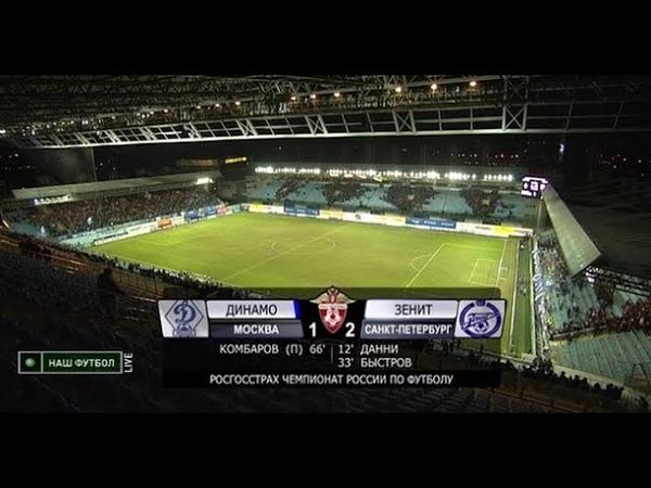 3-й тур. Динамо 1-2 Зенит