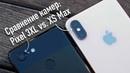 Сравнение камер: Pixel 3XL vs. iPhone XS Max - кто же круче?