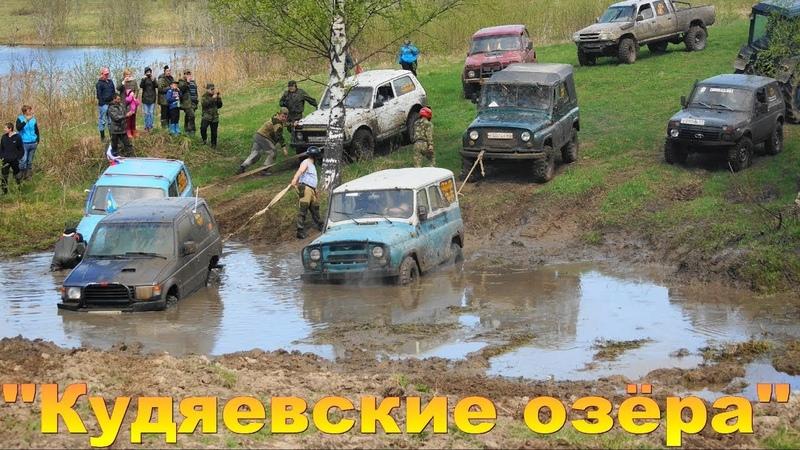Кудяево 4x4 (2018г)