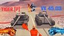 WOT Blitz Имба царей или дно морей VK 45 03 vs Tiger P