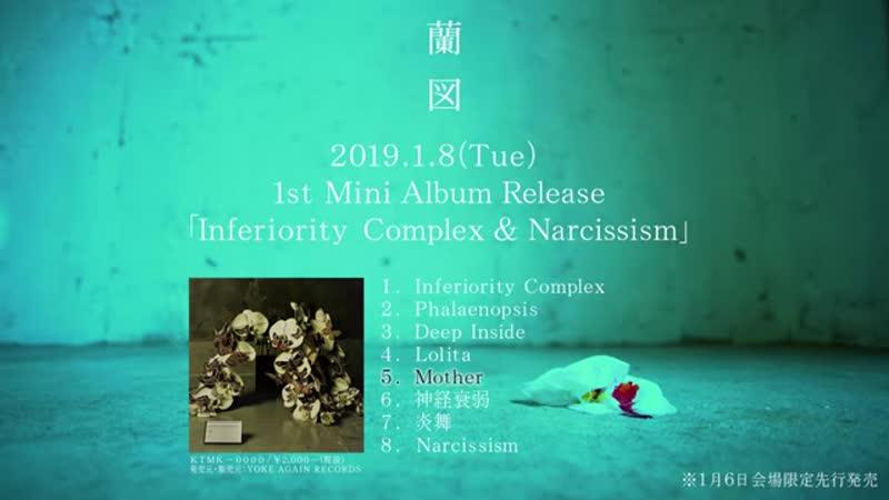 蘭図 1st Mini Album「Inferiority Complex Narcissism」試聴