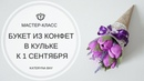 Как сделать букет к 1 сентября I Букет из конфет в кульке How to make paper flower bouquet