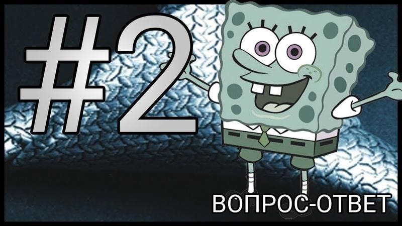 ВОПРОС ОТВЕТ С БРАТОМ №2/ANY WIT