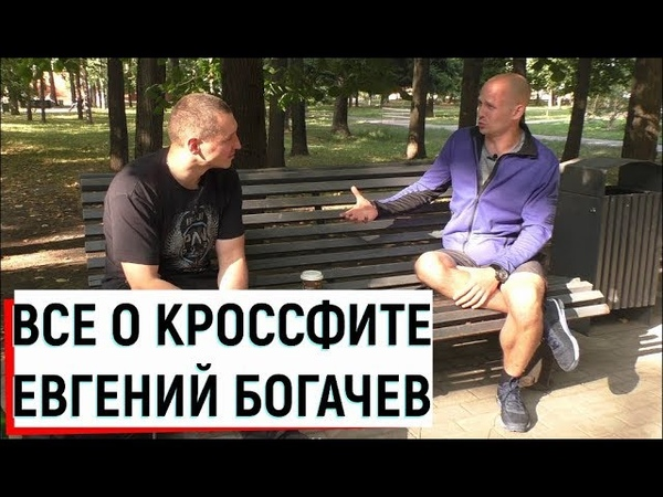 Вся правда о кроссфите Евгений Богачев