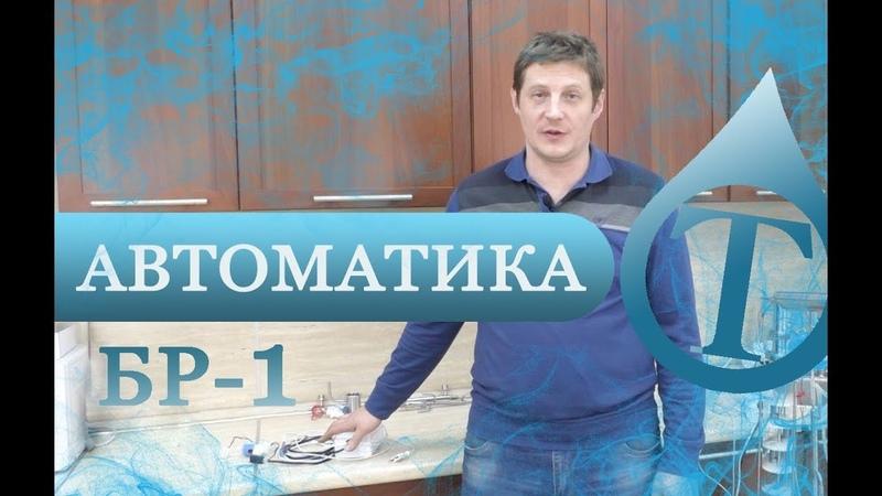 Автоматика для самогонного аппарата Блок ректификации БР 1