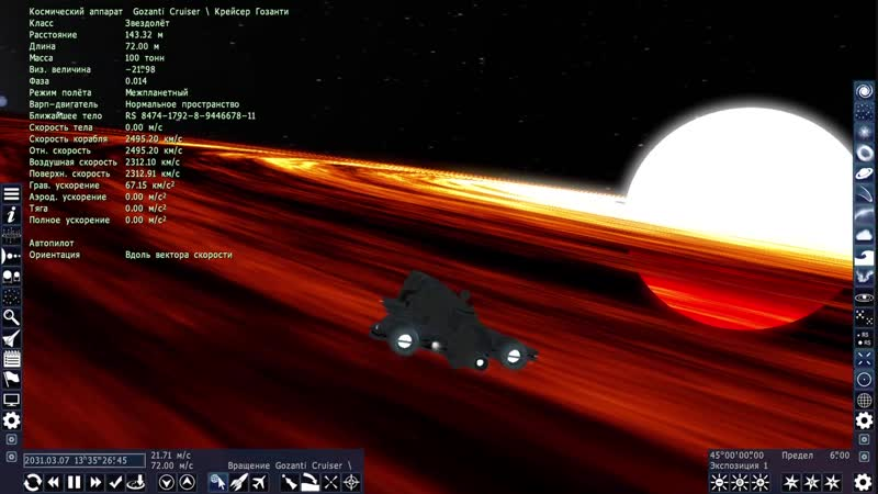 Геймплей SE (Space Engine 0.98 beta)
