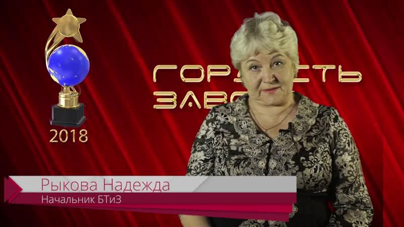 Рыкова Надежда Васильевна (цех 49)