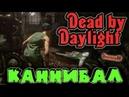 Каннибал и охотник устроили смертельную игру Dead by Daylight
