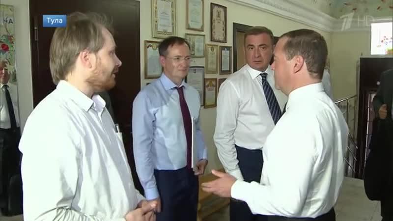 В Туле Д. Медведев посетил новый завод и провел встречу с градостроителями