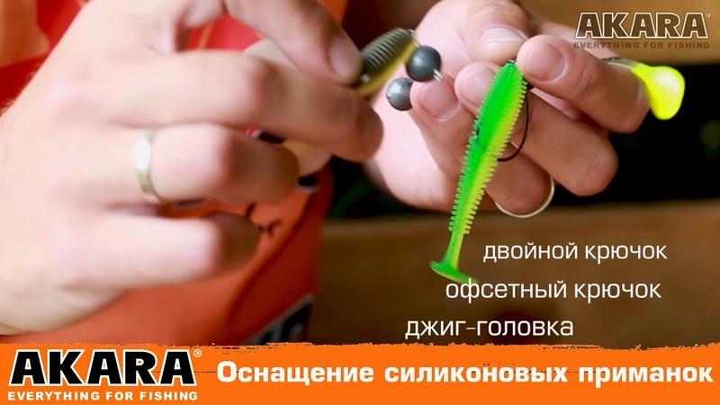 Оснащение силиконовых приманок джиг-головкой, двойным и офсетным крючком.