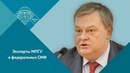 Е Ю Спицын на канале Россия 24 в программе Окна Раскол и политическая шпана УПЦ КП