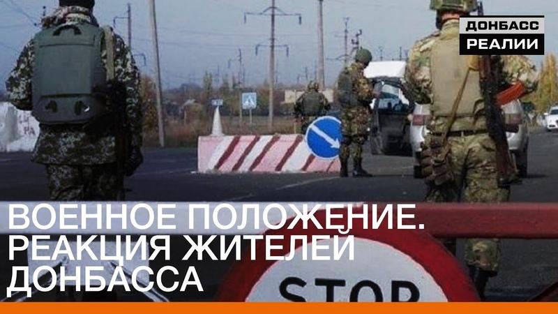 Военное положение. Реакция жителей Донбасса | Донбасc.Реалии