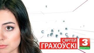 Сяргей Грахоўскі