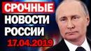 СТЫЧКА С НАТО! - 17.04.2019 - ПУТИН ПРИНЯЛ РЕШЕНИЕ!
