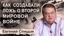 Евгений СПИЦЫН КАК СОЗДАВАЛИ ЛОЖЬ О ВЕЛИКОЙ ОТЕЧЕСТВЕННОЙ BOЙHE