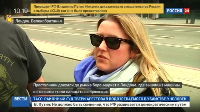 Новости на Россия 24 Выстрелы и взрывы в Лондоне ловят причастных к терактам