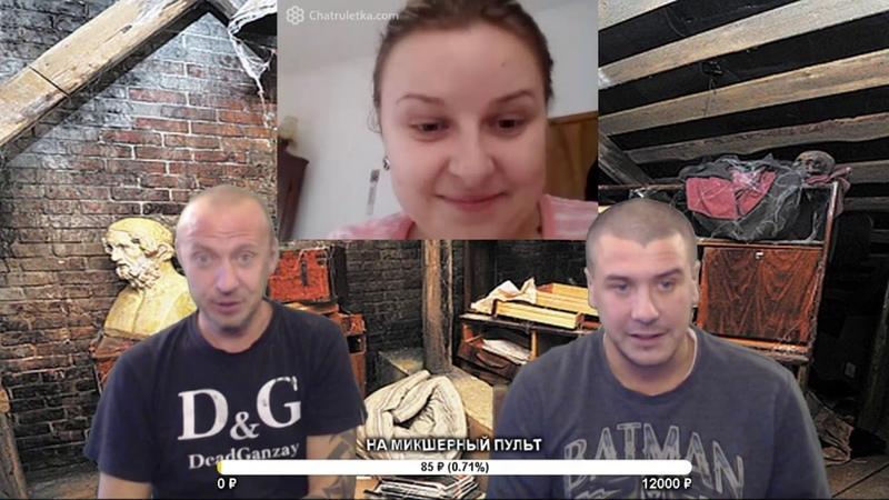 ЧАТРУЛЕТКА Госпожа химик и патриот Украины