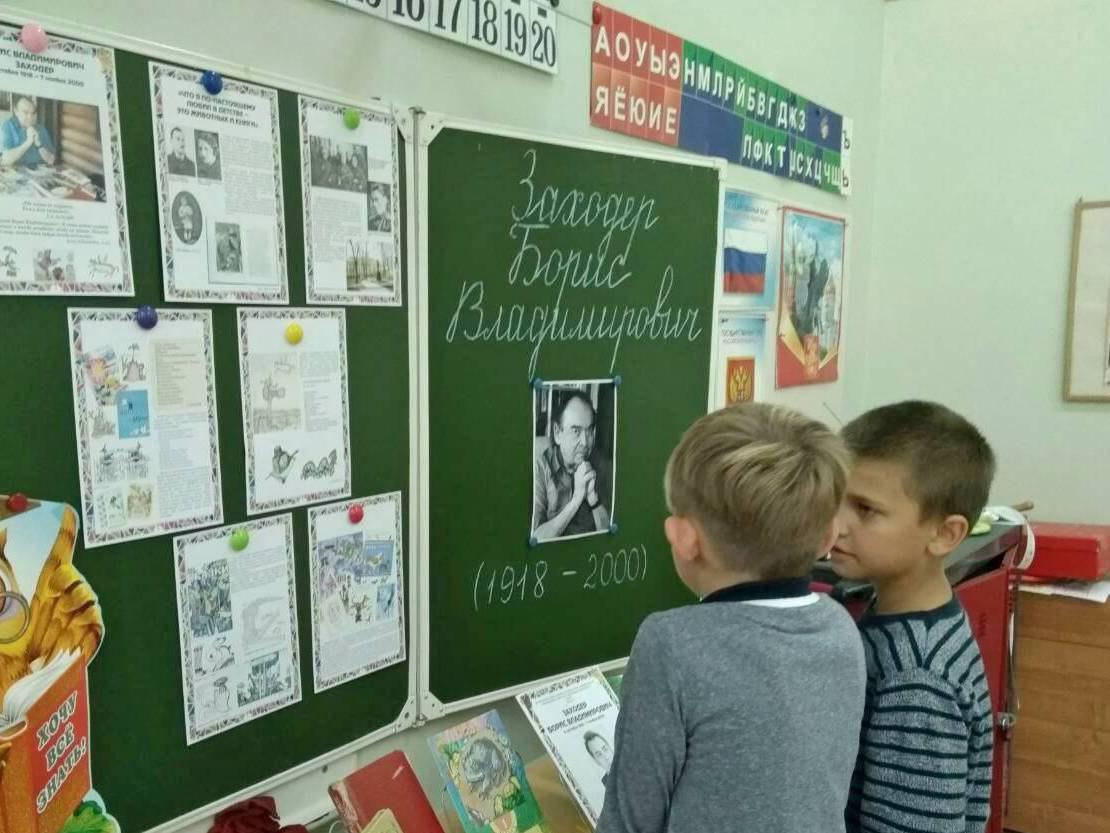 Литературная игра к 100-летию Бориса Заходера прошла в школе № 1416 Лианозова