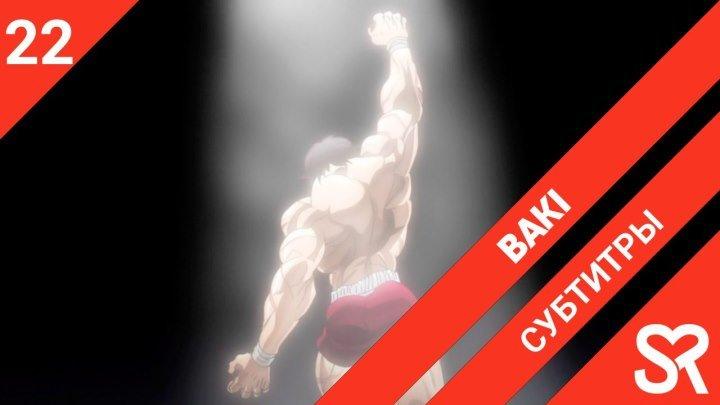 [субтитры   22 серия] Baki (TV-3) / Боец Баки (ТВ-3)   SovetRomantica Quendi