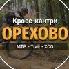 """Спортивная вело трасса """"Кросс-кантри Орехово"""""""