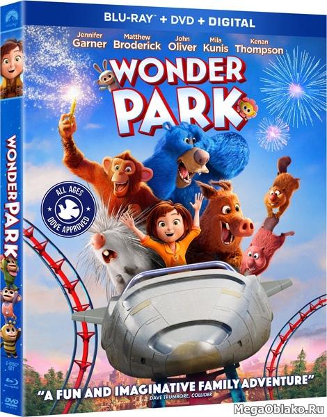 Волшебный парк Джун / Wonder Park (2019/BDRip/HDRip)