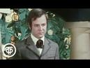 А.Островский. Правда - хорошо, а счастье лучше. Серия 1. Малый театр. Б.Бабочкин, В.Обухова 1972