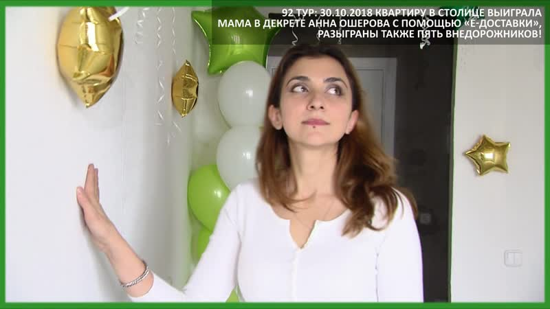 Мама в декрете выиграла квартиру от Евроопт