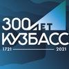 Кузбасс 300