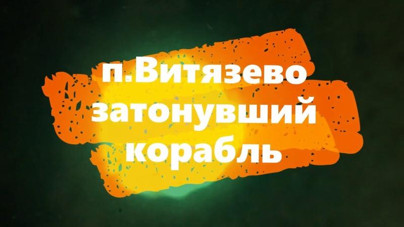 п Витязево Дайвинг затонувший корабль